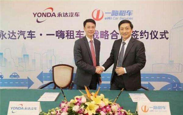 eHi Car Services Forms Strategic Partnership with Yongda Auto